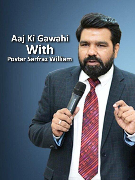 Aaj Ki Gawahi